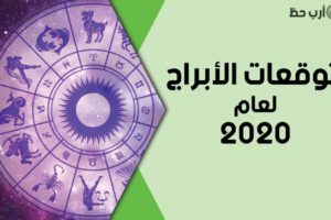 تـــــــــــوقعات الابـــــــــراج 2020